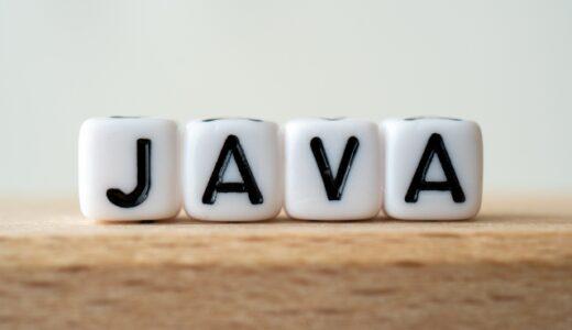 Javaを使う上で知っておくべきツール